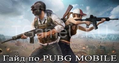 гайд по PUBG MOBILE