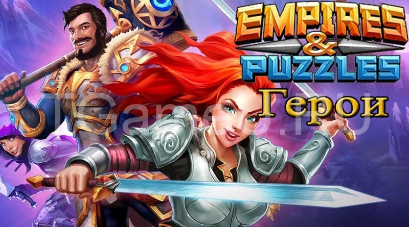 Герои в Empires Puzzles