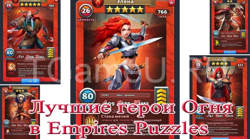 Лучшие герои Огня в Empires Puzzles