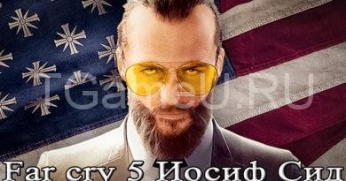 Иосиф Сид вfar cry 5
