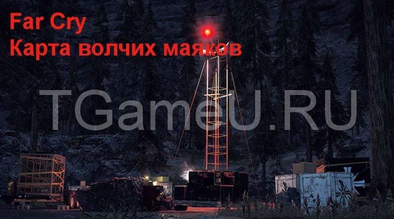 Far Cry 5 Карта волчих маяков