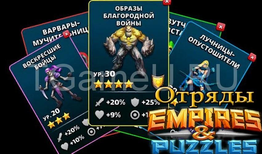 отряды в empires puzzles