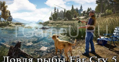Рыбалка в Far Cry 5