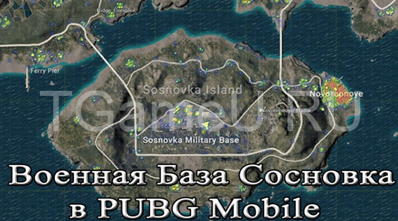 Военная База Сосновка в PUBG