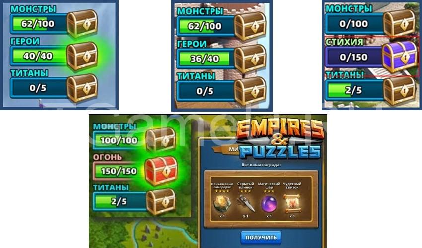 Сундуки в Empires Puzzles