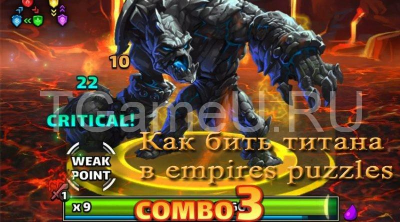 Как бить титана в empires puzzles