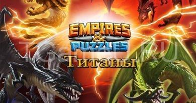 Титаны в Empires puzzles