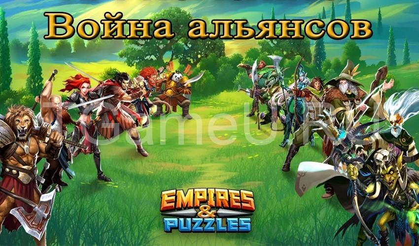 Empires Puzzles война альянсов