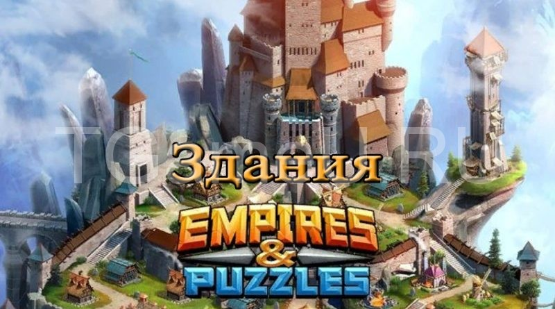 Здания в empires puzzles