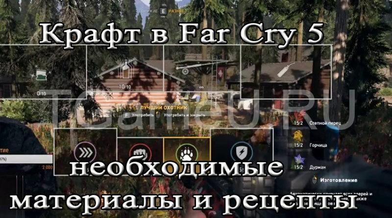 Крафт в Far Cry 5