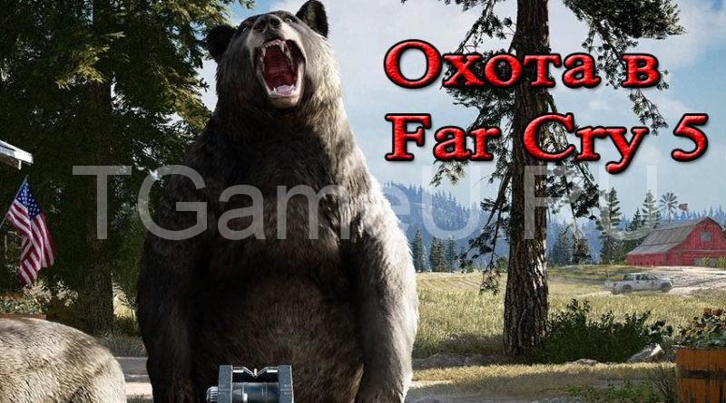 Охота в Far Cry 5