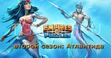 Второй сезон Empires Puzzles