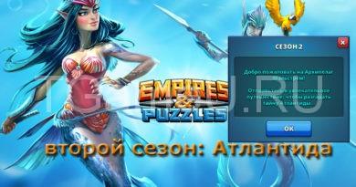 Старт второго сезона Empires Puzzles