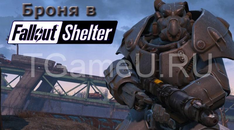 Броня в Fallout Shelter
