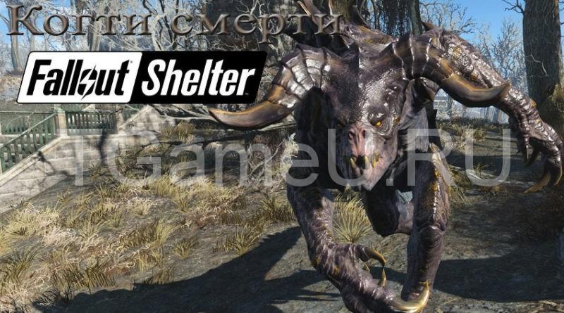 Когти смерти в Fallout Shelter
