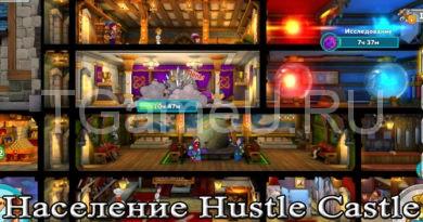 Жители в hustle castle