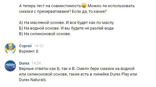 Durex, ответ 4