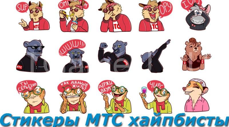 Стикеры МТС хайпбисты