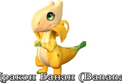 Как вывести Дракона Банан в игре легенды дракономании
