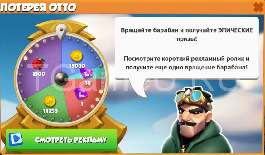 лотерея Отто