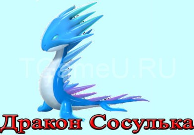 дракон сосулька