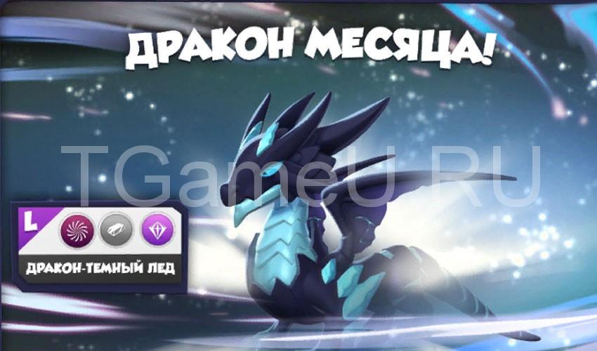 темный лед