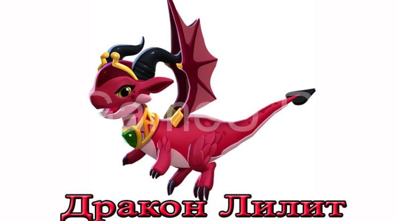 дракон лилит