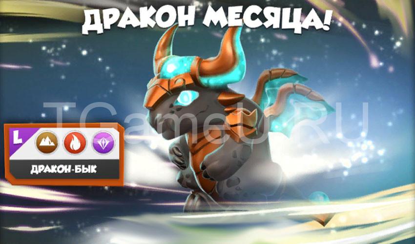 дракон месяца бык