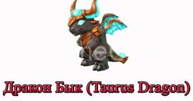 дракон бык