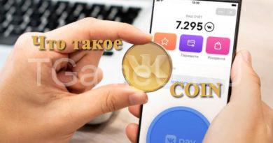 Что такое VK Coin, как майнить коинт быстрее, куда потрать и как вывести валюту