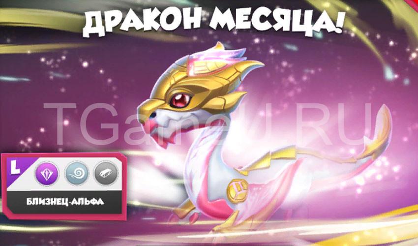 дракон месяца близнец альфа