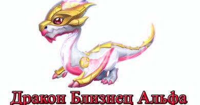 дракон близнец альфа