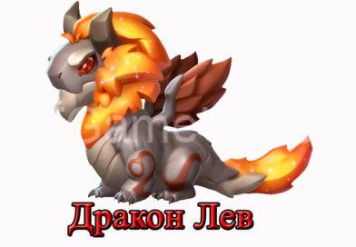 дракон лев