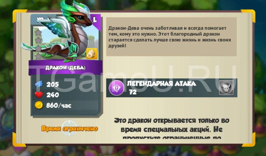 дракон месяца дева