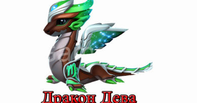 дракон дева