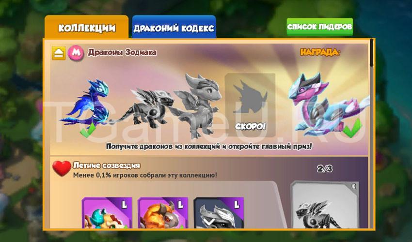 драконы зодиака