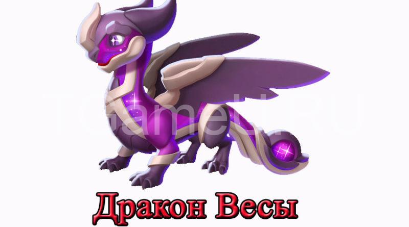 дракон весы