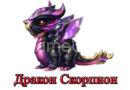 дракон скорпион